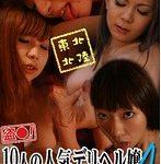 盗○!10人の人気デリヘル嬢Part.4〜全国各地のNo.1と本○出来るのか!?