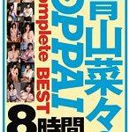 青山菜々のOPPAI complete BEST 8時間