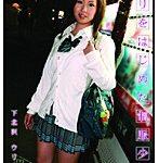 ウリをはじめた制服少女75 下北沢ウリ少女