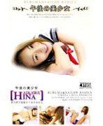 午後の美少女 HINA