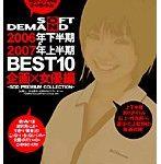 SOFT ON DEMAND 2006年下半期&2007年上半期BEST10 企画×女優編
