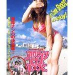 アクションビデオDX 41 南のリゾート島編