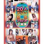 20人のカリスマ制服アイドル 2時間