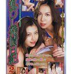 淫乱OL発情日記 2