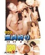 童貞狩リ 120分スペシャル1