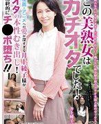 この美熟女はガチオタでした!漫画・アニメへの愛が深すぎる井上綾子様が、オタの本性むき出し!最終的にチ●ポ堕ち!