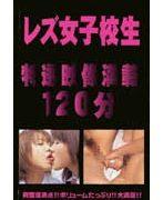 120分 レズ女子校生 2