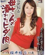 近親相姦 母さんの濡れたヒダ肉 桜井綾乃 吉田綾香