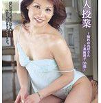 個人授業 〜憧れのおばさん 上条麻理子38歳〜