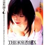 THE家庭教師 10