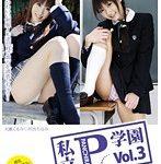 私立P学園 〜制服JKの誘惑〜 Vol.3