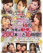 2014年もぬけましておめでとう! 新春IP姫達によるフェラ初め 今年は超ド級200本抜き16時間!!
