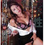 淫女の性 〜或る愛のカタチ〜 風間ゆみ