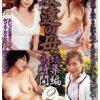 〜禁断の性〜 友達の母 総集編4時間 2