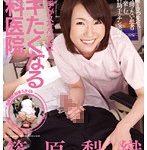 歯科助手がスケベすぎて、イキたくなる歯科医院 篠原梨織