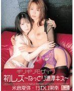 ギリギリモザイク 初レズ〜ねっとり濃厚キス〜