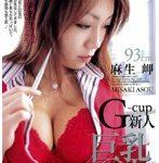 G-cup新人巨乳OL 麻生岬