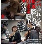 ナンパ連れ込みSEX隠し撮り・そのまま勝手にAV発売。Vol.4