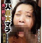 黒人巨大マラ VS 内田美奈子 夫の前で犯されて!!