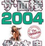 ザ・面接20周年記念特別版 ザ・面接2004 代々木忠