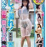 びしょ濡れ!突然の雨でスケスケになった美女を襲っちゃった俺 2
