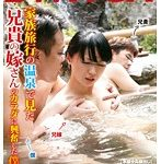 家族旅行の温泉で見た兄貴の嫁さんのカラダに興奮した僕。 義姉さんも僕の勃起チ○ポ見て熱くなっています。 当然兄貴に内緒でこっそりヤッてしまいました。