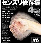 月刊ジャネス センズリ依存症 スペシャル 4時間