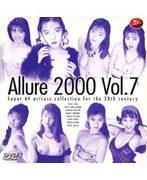 Allure2000 Vol.7