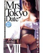 ミセス東京デート 8