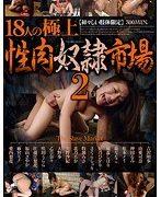 【初々しい肢体限定】18人の極上性肉奴隷市場 2