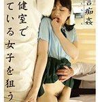 無言痴姦 保健室で寝ている女子を狙う…