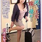 金沢から上京した嫁の母が…五十路義母 川原万智子