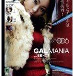 GAL MANIA Vol.6
