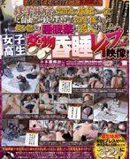 関西圏某老舗旅館オーナー盗撮流出 修学旅行の宿泊先の旅館の一室「ご自由にお飲み下さい」と室内に置かれた飲み物には睡眠薬が混入されていた…女子校生薬物昏睡レイプ映像