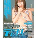デジタルモザイク Vol.023 三浦沙耶香