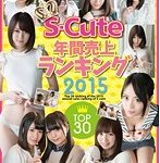 S-Cute年間売上ランキング2015 Top30
