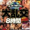 THE SEX PARTY 2006 大乱交8時間