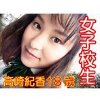 女子校生 高崎紀香 18歳