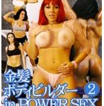 金髪ボディビルダー in POWER SEX 2