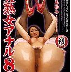 美熟女アナル 8 若菜あゆみ