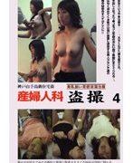 産婦人科 盗撮4