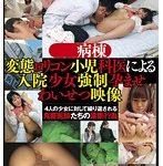 ●●病棟 変態ロリコン小児科医による入院少女強制孕ませわいせつ映像