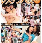熟女マッサージ師のレズナンパ!!2