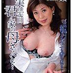 背徳相姦 実は、先日君ん家の母さんと… 関口恵都子54歳