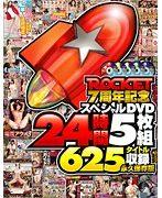 ROCKET7周年記念スペシャルDVD24時間625タイトル収録 永久保存版