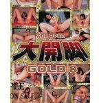 The Open 大開脚GOLD 8
