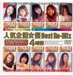 人気企画女優 Best Re-Mix 4時間