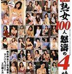 特別企画 熟女100人 怒涛の4時間
