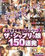 ズリネタ専用DVDシリーズ ザ.シャブリッ娘150連発