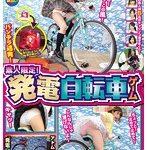 パンチラ連発!素人限定!発電自転車ゲーム
